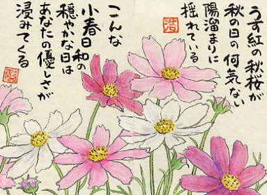 9/15 敬老の日に妻の両親宛にかいた2枚組の絵手紙。やはり,「秋桜」の歌詞を添えて・・・。